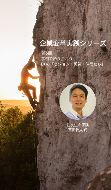 企業変革実践シリーズ(第5回) オンライン開催 事例で語り合おうDXの「ビジョン・勇気・仲間たち」