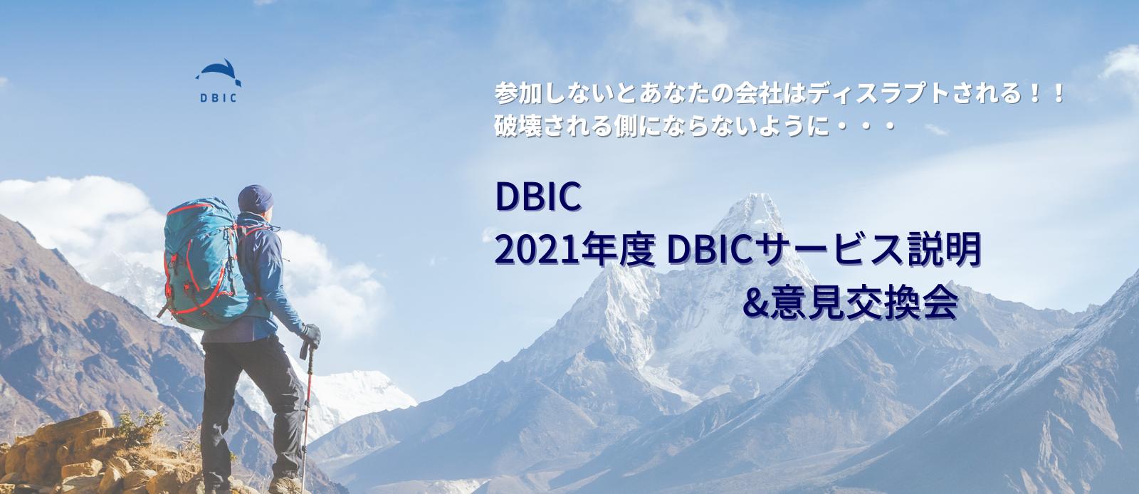2021年度 DBICサービス説明&意見交換会