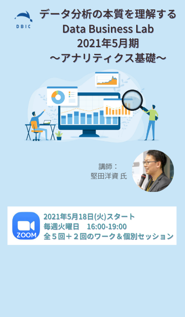 データ分析の本質を理解するData Business Lab2021年5月期~アナリティクス基礎~