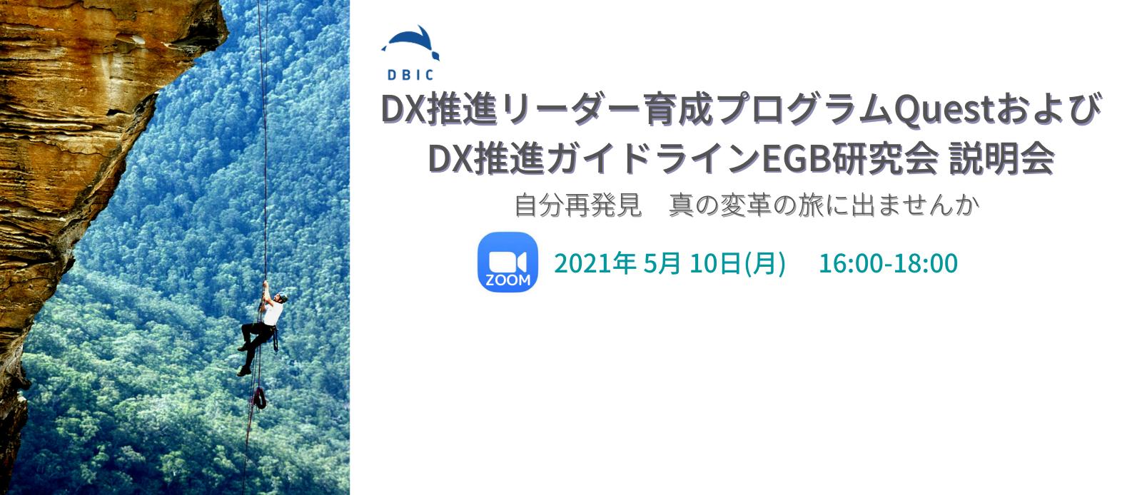 日本初 DX推進リーダー育成 DX Questプログラム・EGB研究会 参加者募集 説明会
