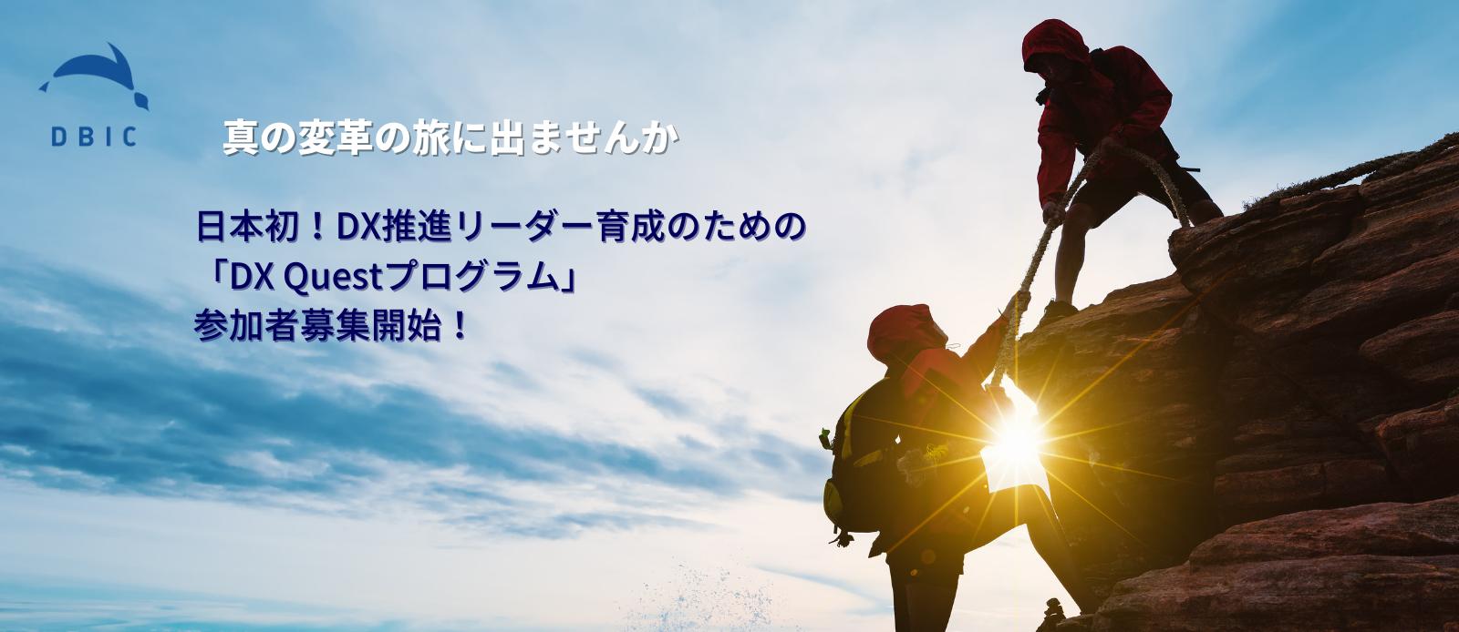 日本初! DX推進リーダー育成のための「DX Questプログラム」参加者募集開始!