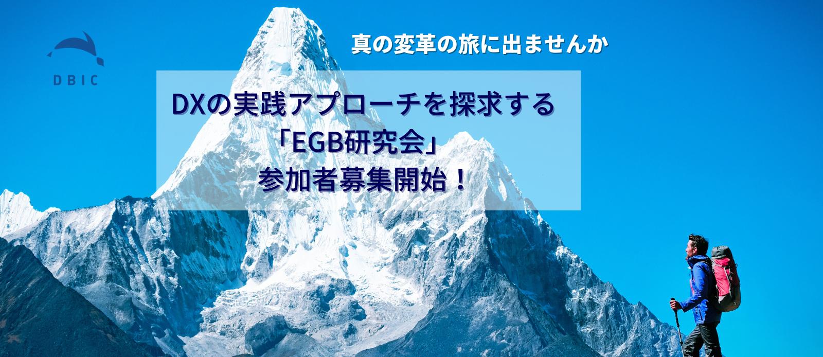 DXの実践アプローチを探求する「EGB研究会」 参加者募集開始!