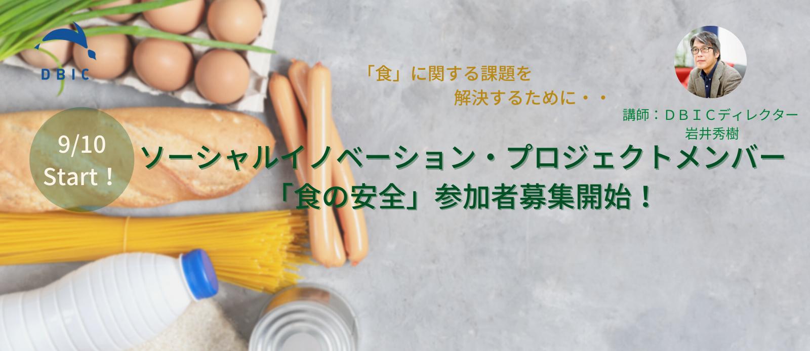 ソーシャルイノベーション・プロジェクトメンバー〜食の安全〜 参加者募集開始!