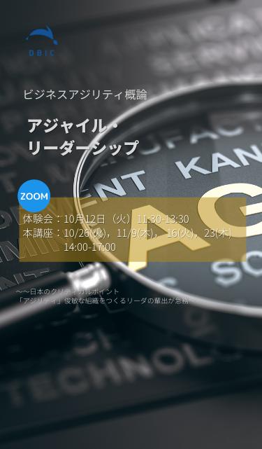 アジャイル・リーダーシップ~日本のクリティカルポイント「アジリティ」俊敏な組織をつくるリーダの輩出が急務 開催