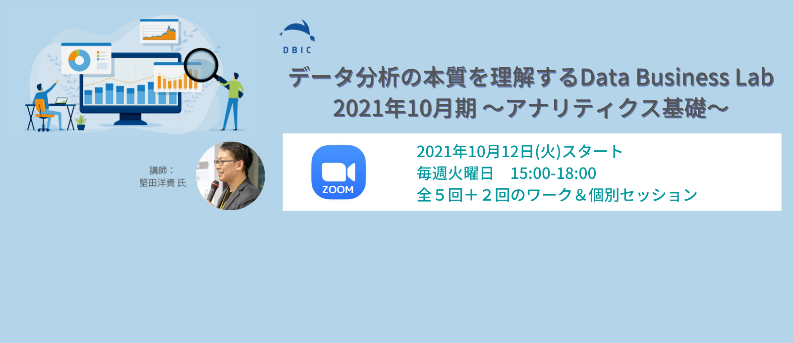 「Data Business Lab 2021 アナリティクス基礎 2021年10月期」開催