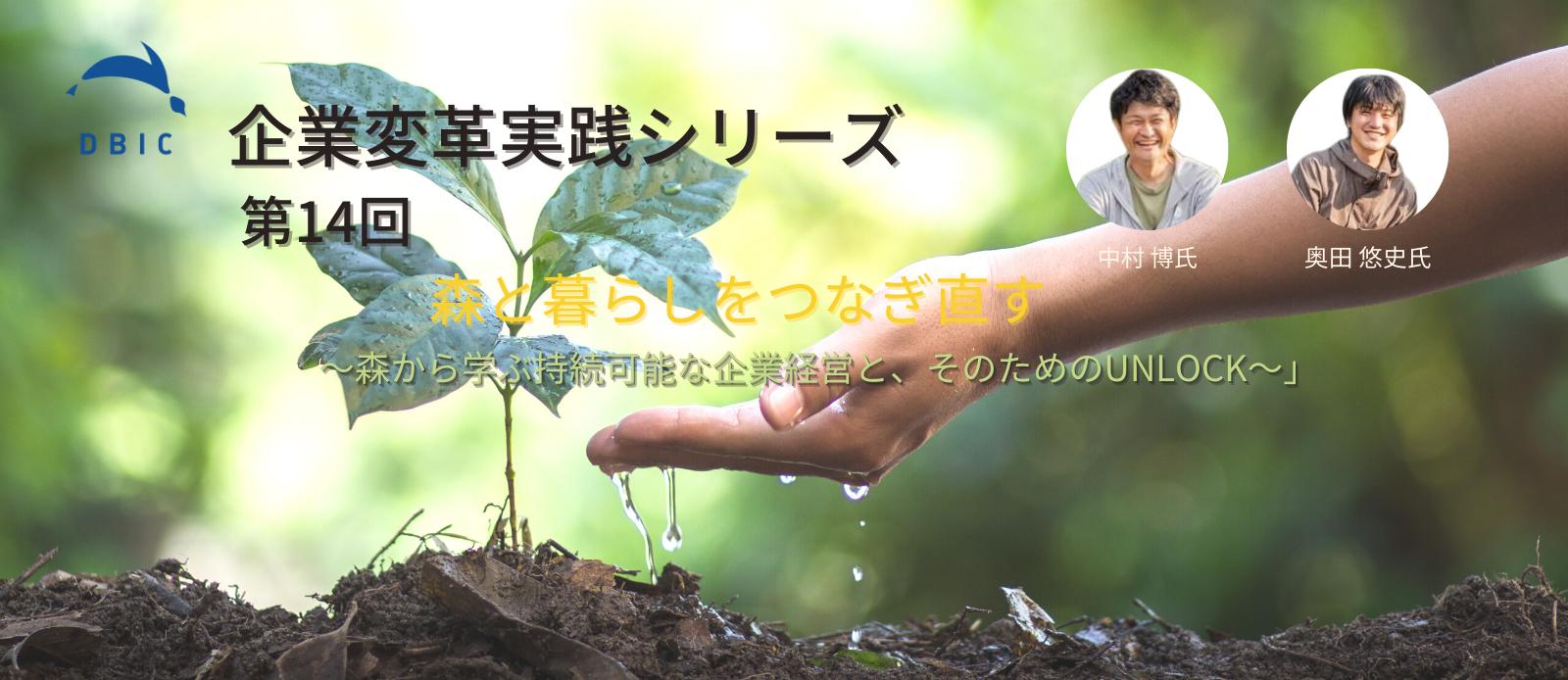企業変革実践シリーズ第14回「森と暮らしをつなぎ直す ~森から学ぶ持続可能な企業経営と、そのためのUNLOCK~」