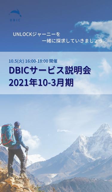 DBICサービス説明会 2021年10-3月期