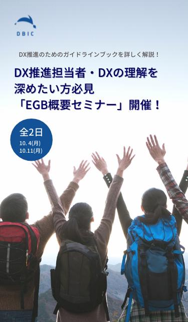 「EGB概要セミナー」開催