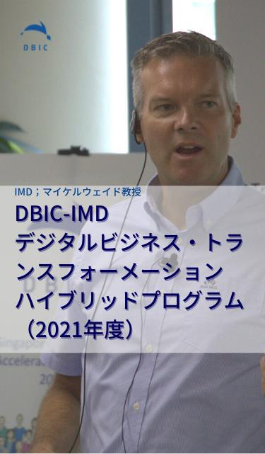DBIC-IMD デジタルビジネス・トランスフォーメーション ハイブリッドプログラム(2021年度) 開催!