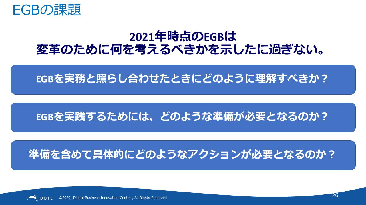 EGBの課題 (1).png